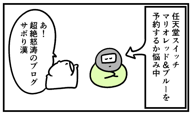 カラー スイッチ マリオ