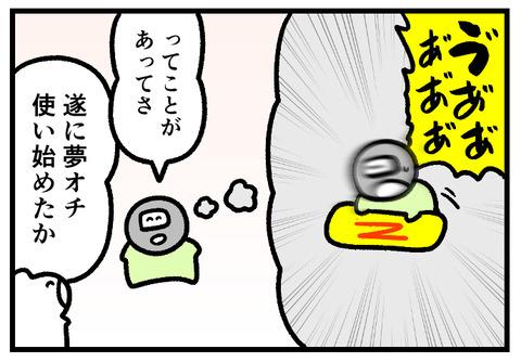ブログ漫画テンプレ