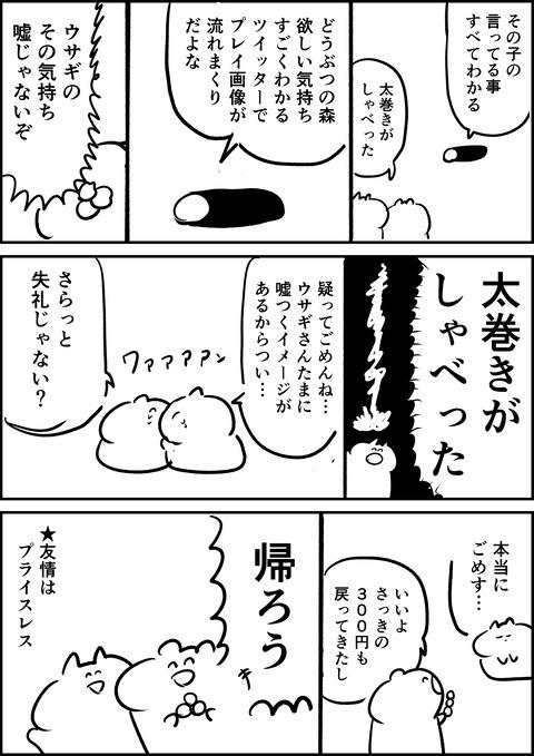 IIJmio漫画 3