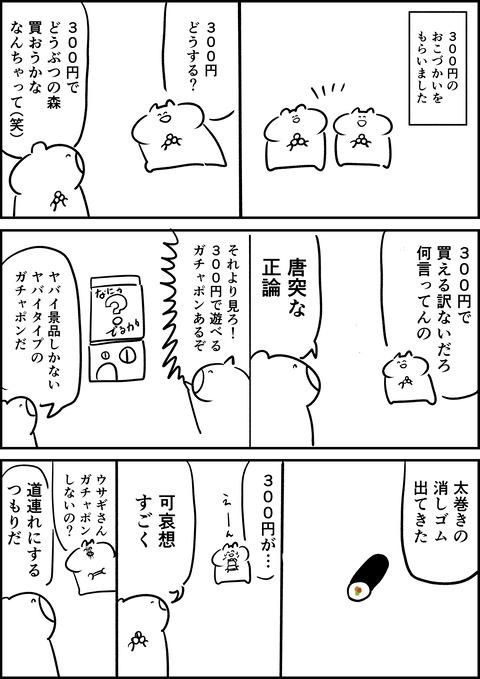 IIJmio漫画 1