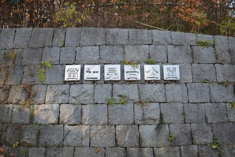 富士見台公園 ブログ用