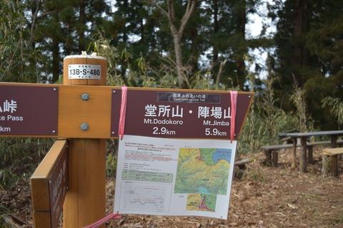 景信山頂上標識 ブログ用