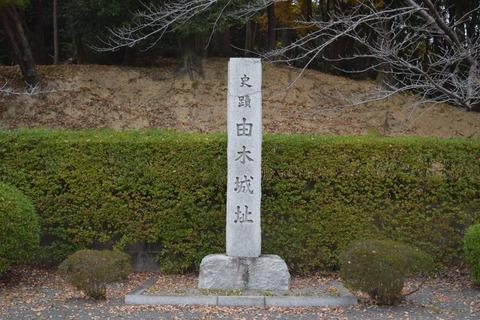 由木城跡 石碑 ブログ用