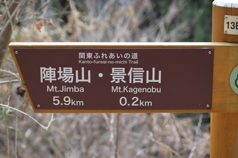 景信山 標識2 ブログ用