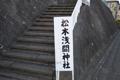 松木屋敷跡 浅間神社 ブログ用