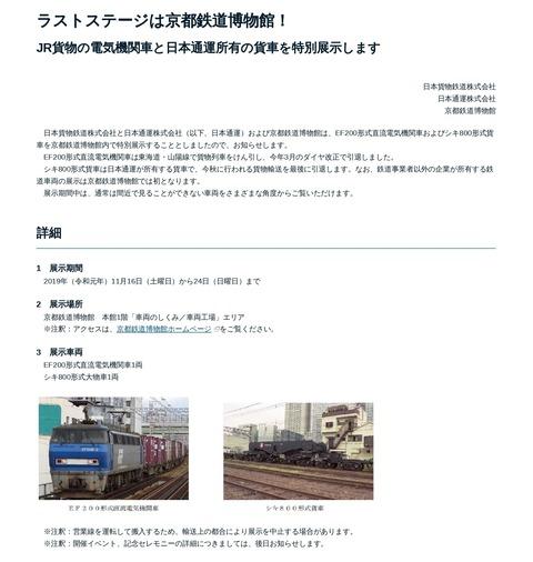 www.westjr.co.jp_page