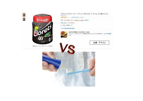 キシリトールガムと歯磨き_page-0001 (1)