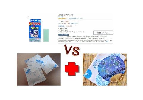保冷パック&日本手ぬぐいでハチマキ_page-0001 (1)