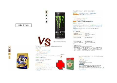 カフェイン飲料_page-0001 (1)