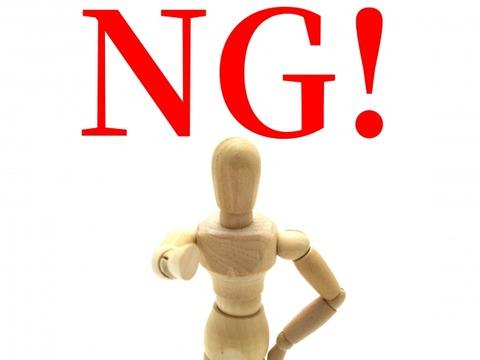 木の人形がNGを伝える