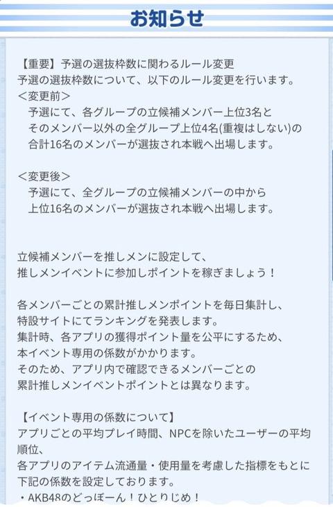 【速報】 AKB48グループ 写真集選抜イベント、ルール変更! 全グループ上位16名が予選突破! に変更‼︎