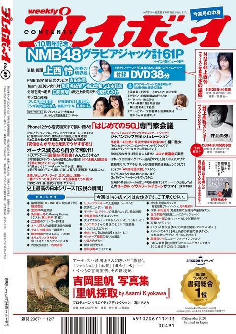 【週プレ】グラビアジャックキタ━━━━(゚∀゚)━━━━!!【NMB48】おっぱい祭り