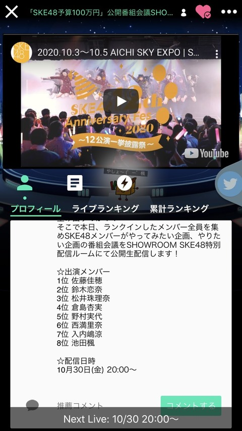 【悲報】SKE公式SRが大富豪の順位捏造か?!