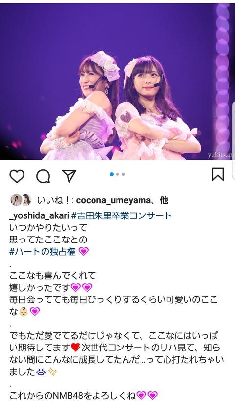 吉田朱里さん、梅山恋和の成長に心打たれる「これからのNMB48をよろしくね」