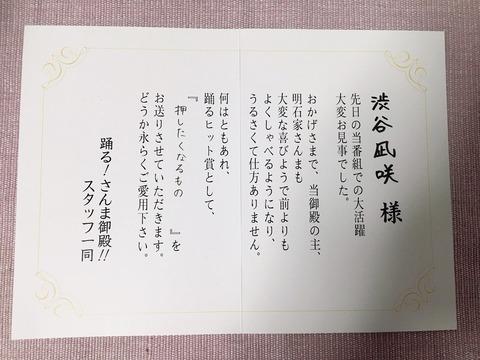 渋谷凪咲さん、さんま御殿の踊るヒット賞『押したくなるもの』のプレゼントが届きましたw