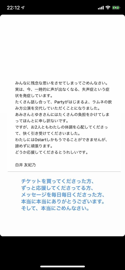 SKE48白井友紀乃、失声症を発症
