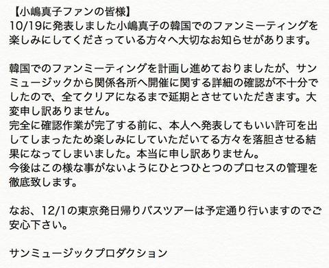 サンミュージック「小嶋真子の韓国でのファンミーティングを楽しみにしてくださっている方々へ大切なお知らせがあります」