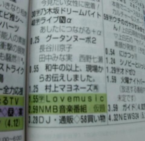 NMBに地上波新番組キタ━━━━(゚∀゚)━━━━!!