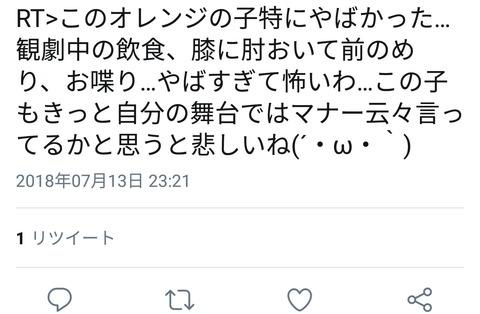 【おぎゆか】北原里英の舞台を観劇したNGT48荻野由佳、劇場でのマナーが最低で一般人を激怒させる【裏の顔】