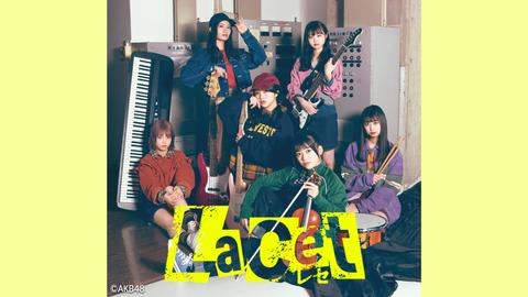 AKB新ユニット「Lacet(レセ)」のライブで、はーたんこと齋藤陽菜ちゃんにやって欲しいギターパフォーマンス