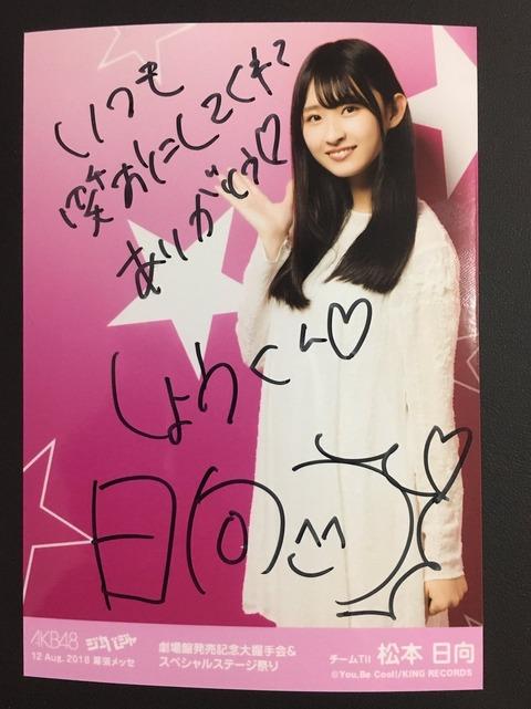 松本日向ちゃん「いつも笑おにしてくれて ありがとう」