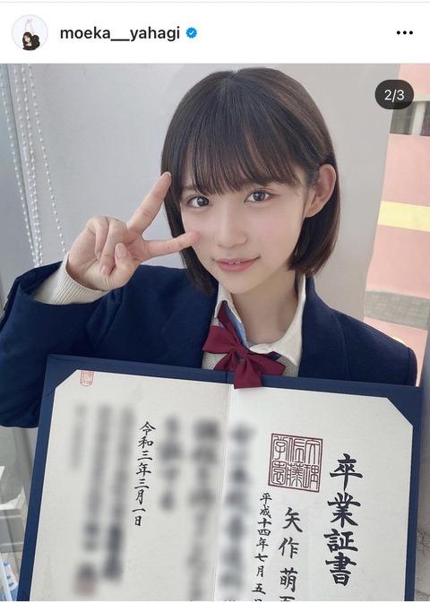 元AKB48センター矢作萌夏がエイベックス松浦勝人のプロデュースから去る決意を!!!!!