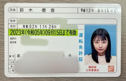【朗報】 チーム8 鈴木優香さん 一発合格  キタ━━━ヽ゚∀゚ ノ━━