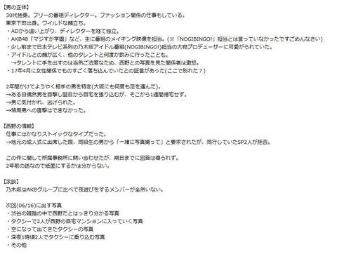 文春記者「乃木坂はAKBグループに比べて夜遊びするメンバーが全然いない」 ←これwwwwwwwwww