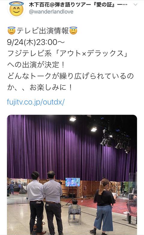 【朗報】木下百花がフジテレビ アウトデラックスに出演決定ワロタピーポーwww