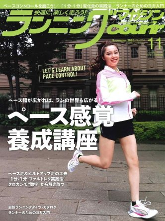 元SKE石田安奈さん「ランニングマガジン」の表紙を飾る