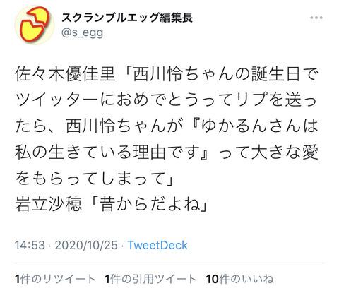 西川怜ちゃん「ゆかるんさんは私の生きている理由です」