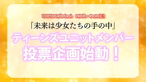 SKE48 28thシングル カップリングユニットメンバー 投票企画キタ━━━━(゚∀゚)━━━━!!