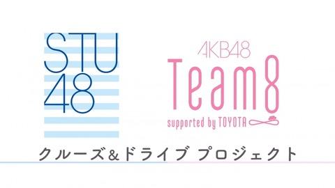 【朗報】 STU48 × チーム8 コラボ番組 放送決定!!