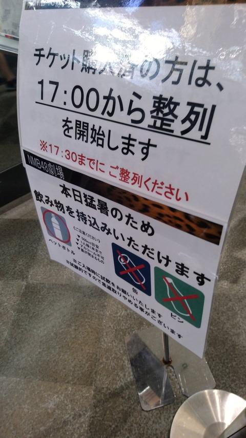 酷暑のためNMB48劇場が試験的に飲み物の持ち込み可能に