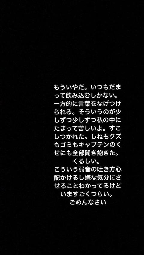 松岡菜摘『◯ねもクズもゴミも聞き飽きた』【HKT48】