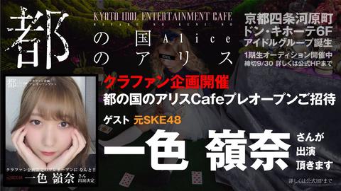 元SKE48 一色嶺奈が京都アイドルグループ【都の国のアリス】 Cafeプレオープンにゲスト出演!
