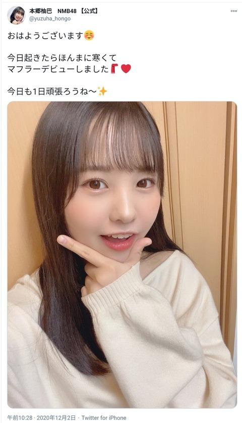 朗報!本郷柚巴ちゃんがついにデビュー!