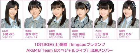 【朗報】 10/19・今夜 チーム8・新 鹿児島代表メンバー お披露目!!