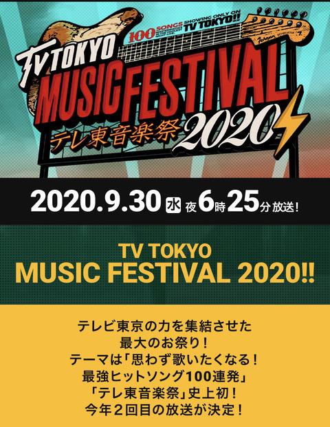 930 【今夜 1825~】 AKB48・テレビ東京系列 「テレ東 音楽祭 2020」 出演!!