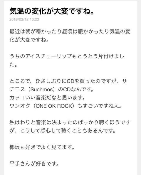 急逝したさくらももこ先生、欅坂46と平手友梨奈のファンだったことが判明……
