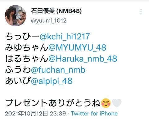 【悲報】NMB48石田優美が誕生日プレゼントをくれたメンバーの一覧をTwitterで公開、、 無言の圧か?