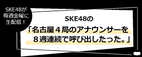 「Locipo新しいこと始めました!公式サポーター」にSKE48が就任!