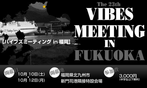 vibes meeting in 福岡 info