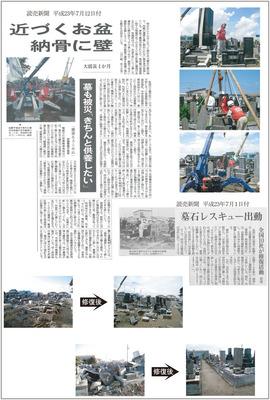 東日本大震災復興支援報告2