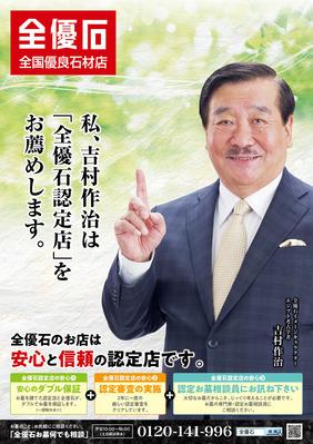 2020年間ポスター(吉村作治さんおすすめ)