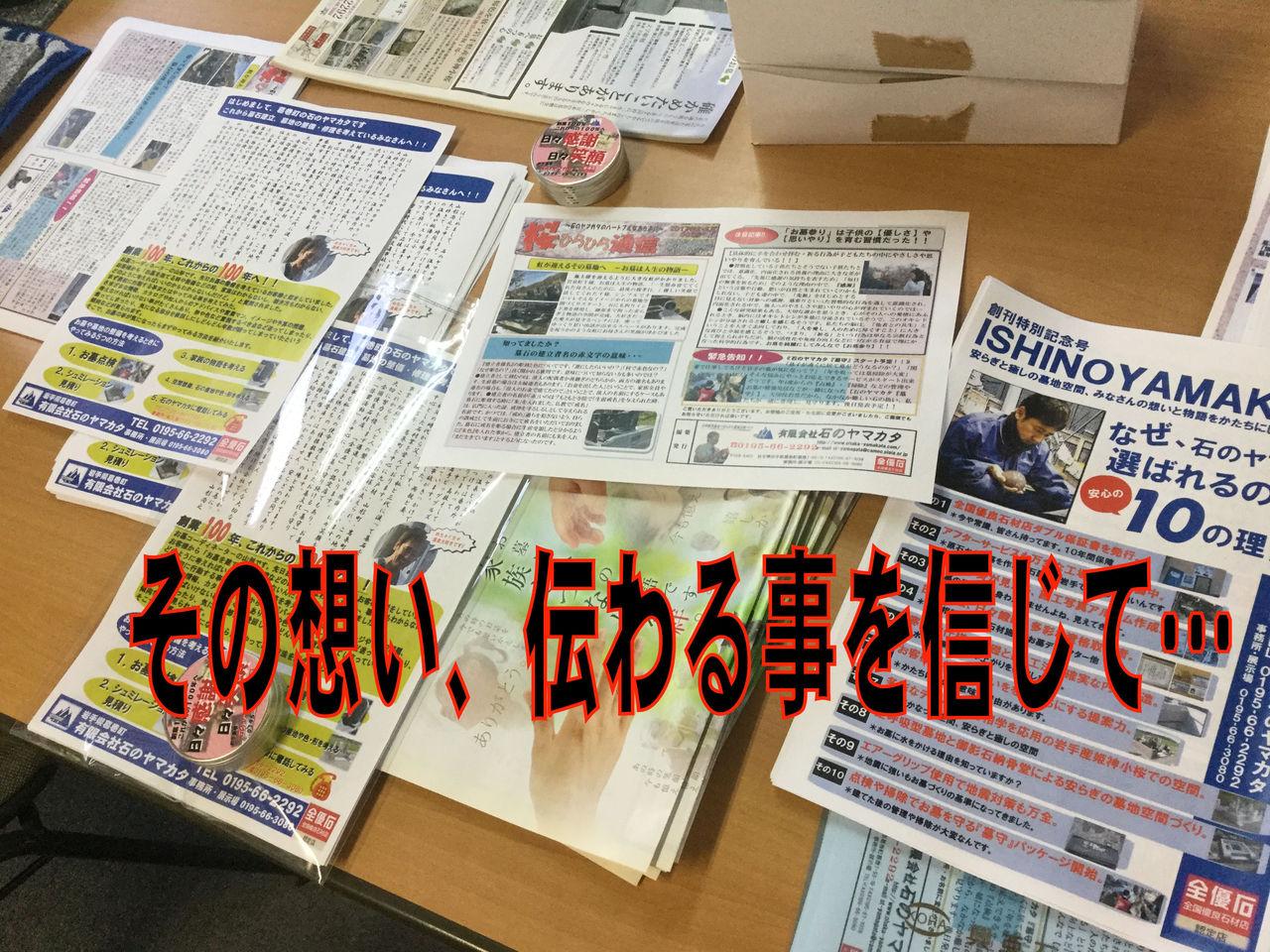 ファイル 2017-04-09 16 13 58