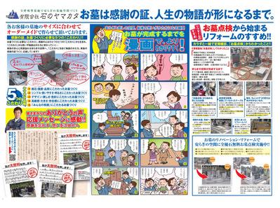 石のヤマカタ様B3チラシ0416_pages-to-jpg-0002