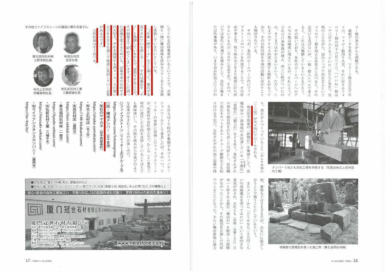 202004月刊石材4月号_pages-to-jpg-0004