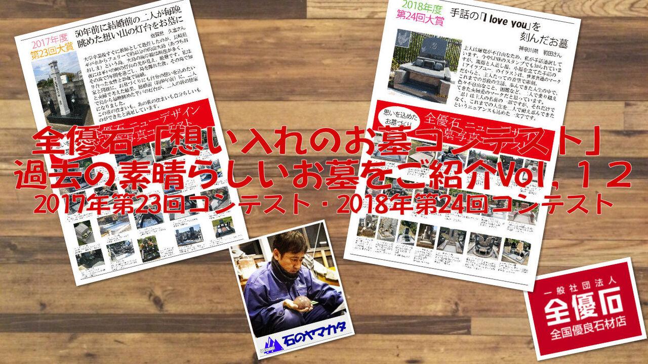 全優石NDコンテストVol,12