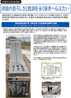 津波記憶石建立実績≪第34号≫